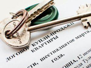 Выписка из ЕГРН нужна для совершения сделки купли продажи квартиры