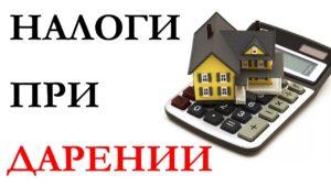 Налог при дарении квартиры зависит от степени родства
