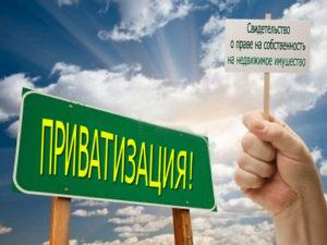 Приобрести право собственности на занимаемую квартиру можно в порядке приватизации