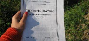 Документы для регистрации земельного участка