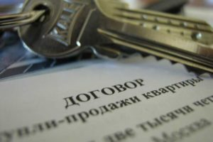 Заключение договора купли-продажи квартиры