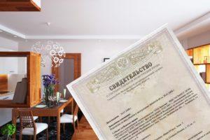 Квартира в личной собственности гражданина