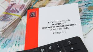 Плата за изготовление техпаспорта на квартиру в БТИ