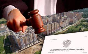 Признание прав на объект незавершенного строительства в судебном порядке