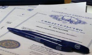 Свидетельство о регистрации программы для ЭВМ