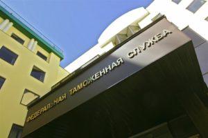 Ведением ТРОИС занимается Федеральная таможенная службы