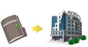 Подача документов для регистрации недвижимого имущества