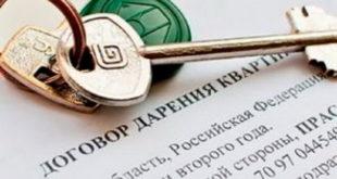 Совершение договора дарения квартиры по доверенности