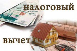 Налоговый вычет предоставляется каждому собственнику
