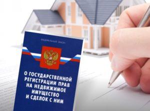 Законодательство о регистрации прав на недвижимое имущество
