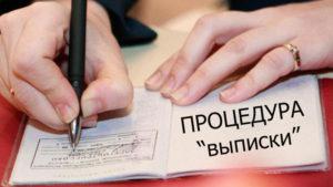 Аннулирование временной регистрации