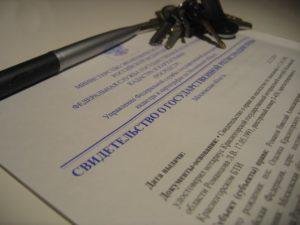 Возникновение права собственности на жилое помещение