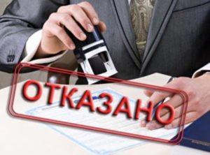 Отказ в регистрации прав на землю
