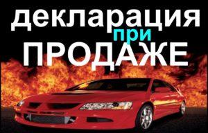 Подача декларации при продаже автомобиля