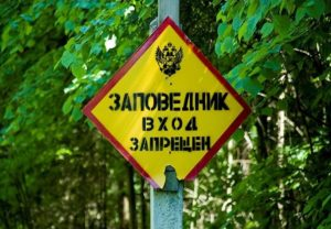 Земли особо охраняемых природных территорий