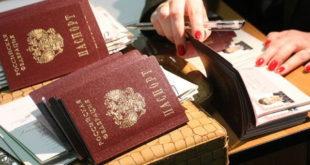 Регистрация граждан по месту проживания