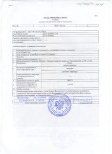 Документы для оформления приватизированной квартиры в собственность.