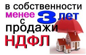 НДФЛ с квартиры менее 5 лет в собственности