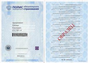 Изображение - Необходима ли замена свидетельства о праве собственности при смене фамилии polis-obyazatelnogo-meditsinskogo-strahovaniya-300x217