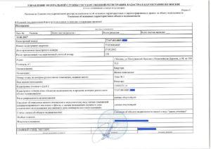 Изображение - Свидетельство о регистрации недвижимости yr6r554444-300x212