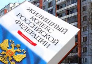 Права граждан на жилиые помещения устанавливаются Жилищным кодексом