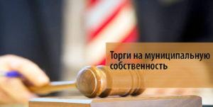 Право на аренду земельного участка в муниципальной собственности можно приобрести на аукционе