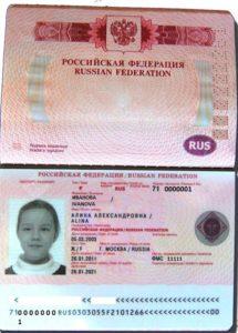 Изображение - Необходима ли замена свидетельства о праве собственности при смене фамилии zagranka-215x300