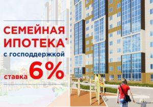Льготная ипотека в Ярославле по программе Молодая семья