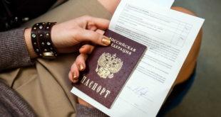 Оплата госпошлины за регистрацию по месту пребывания
