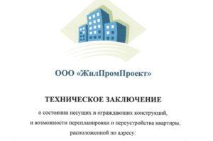Титульная страница технического заключения на перепланировку