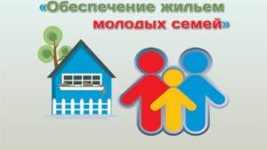 Программа по обеспечению жильем молодых семей