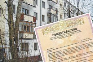 Граждане РФ имеют право на приватизации занимаемой ими квартиры в муниципальном жилищном фонде