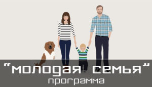 Федеральная программа Молодая семья