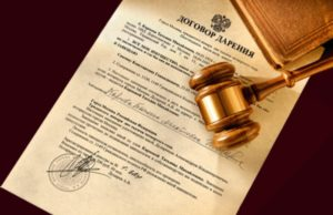 Оформление договора дарения квартиры