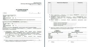 Образец акта приема-передачи жилого помещения в аренду