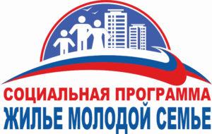 Социальная программа жилье молодой семье в Приморском крае