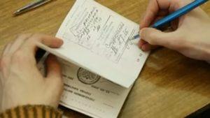 Регистрация российских граждан производится бесплатно