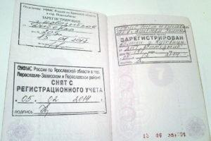 Отметка о регистрации по месту жительства