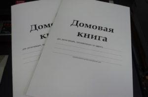 Журнал для ведения домовой книги