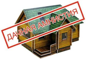 Оформление дома в собственность по программе Дачная амнистия