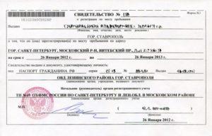 Свидетельство о временной регистрации