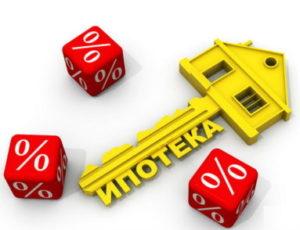 Субсидии для молодых семей могут быть направлены на погашение процентов по ипотеке