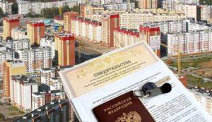Оформление документов на приватизацию квартиры