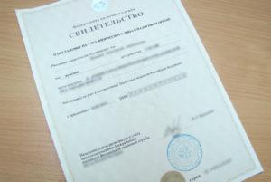 Свидетельство о постановке физического лица на налоговый учет