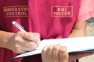 Временная регистрация иностранных граждан в Российской Федерации