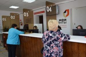 Процедура регистрации в МФЦ