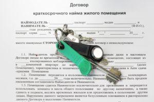 Заключение договора краткосрочного найма жилого помещения