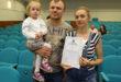 Обеспечение жильем молодых семей во Владивостоке