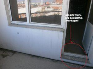 Запрещен демонтаж порожка на балкон