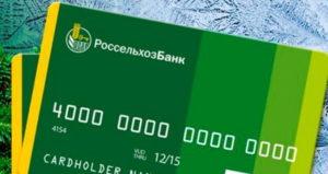 При наличии зарплатной карты Россельхозбанка кредит предоставляется на льготных условиях